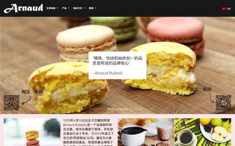 Screenshot of Home Page arnaud.co - Arnaud| 生活味道 - captured Oct. 5, 2014