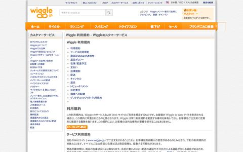 Screenshot of Terms Page wiggle.jp - Wiggle カスタマーサービス - captured Nov. 4, 2014