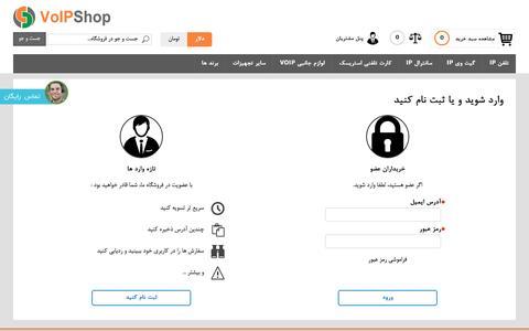 Screenshot of Login Page voipshop.ir - ورود کاربر - captured Aug. 31, 2016