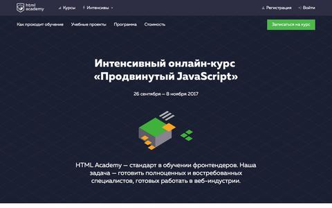 Интенсивный онлайн‑курс «Продвинутый JavaScript»— HTML Academy