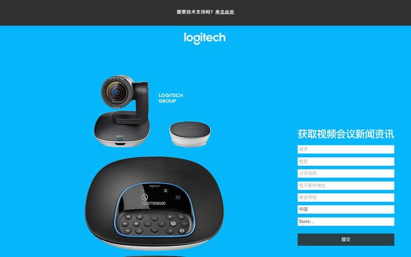 Logitech VC Newsletter | Contact Us