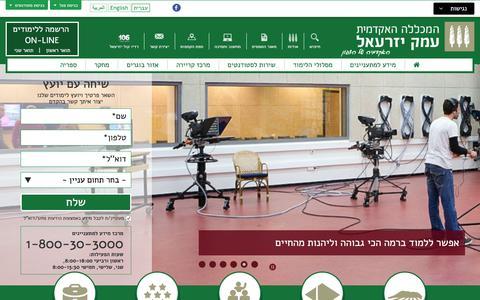 Screenshot of Home Page yvc.ac.il - המכללה האקדמית עמק יזרעאל - captured July 31, 2017