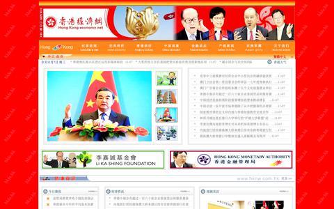 Screenshot of Home Page hkfe.hk - 香港經濟網--特區新聞電子報 - captured Nov. 7, 2018