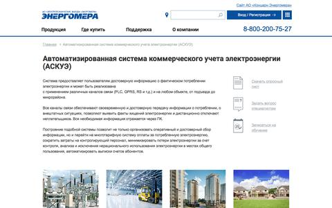 Screenshot of About Page energomera.ru - �втоматизированна� �и�тема коммерче�кого учета �лектро�нергии (�СКУЭ) - �О «Энергомера» - captured Dec. 25, 2016