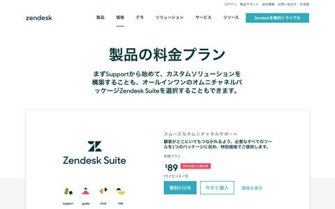 Screenshot of Pricing Page zendesk.co.jp - Zendeskの価格設定 | 月額$5からのスタートプラン - captured Sept. 22, 2018