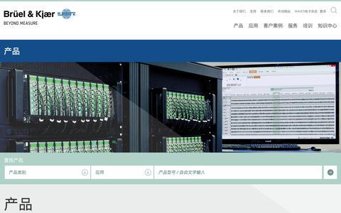 Screenshot of Products Page bksv.com - 产品——Brüel & Kjær声学与振动 - captured April 25, 2018