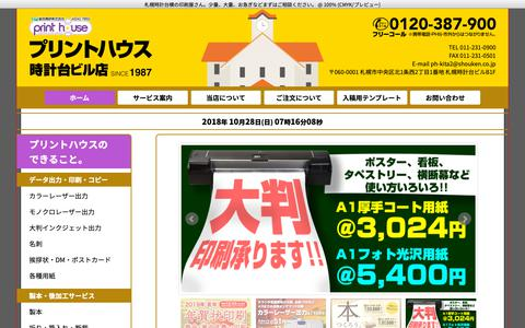 Screenshot of Home Page print-house.co.jp - 札幌時計台横の印刷屋さん/プリントハウス時計台ビル店 - captured Oct. 28, 2018