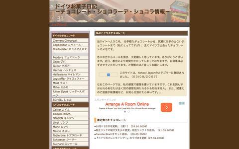 Screenshot of Home Page chokonikki.com - ドイツお菓子日記  -チョコレート・ショコラーデ・ショコラ情報- - captured Oct. 12, 2015