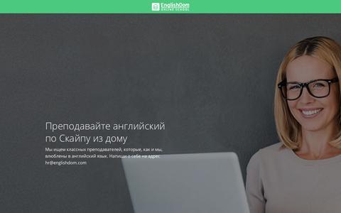 Screenshot of Jobs Page englishdom.com - Вакансии для учителей английского языка   Работа в онлайн-школе EnglishDom - captured July 19, 2018