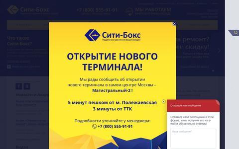 Screenshot of Home Page citi-box.ru - Хранение вещей в Москве: аренда бокса на складе для индивидуального хранения   Сити-Бокс - captured May 17, 2017