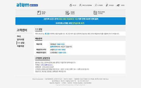 Screenshot of Support Page atom.ac - Atom 고객센터 - captured Oct. 23, 2018