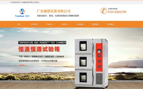 Screenshot of Press Page yuelian.com.tw - 文章中心 - captured Dec. 7, 2019