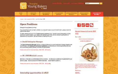 Screenshot of Signup Page shanghaiyoungbakers.com - Join Our Team 应聘 - Shanghai Young Bakers - captured Nov. 5, 2014