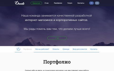 Screenshot of Home Page devart.pro - Веб студия DevArt: Разработка интернет магазинов - captured Nov. 25, 2019
