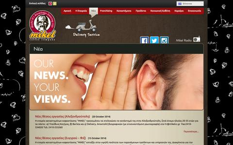 Screenshot of Press Page mikelcc.gr - Νέα | Mikel Coffee Company - captured Oct. 27, 2014