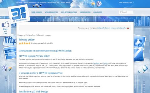 Screenshot of Privacy Page 3dwebdesign.org - 3D Web Design Privacy policy - captured Feb. 5, 2016