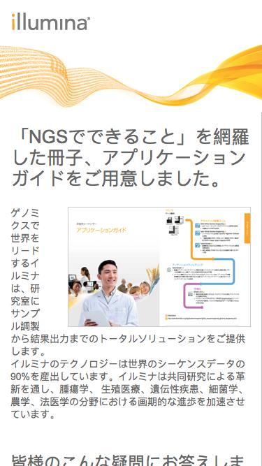 アプリケーションガイド ダウンロード - イルミナ株式会社