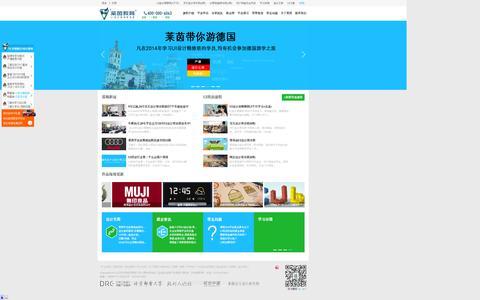 Screenshot of Home Page uidesign.cc - 专业交互设计培训 UI培训 UI设计培训 莱茵教育-UI设计教育的领导者! - captured Sept. 22, 2014