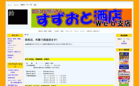 Screenshot of Home Page suzuoto.com - 新潟の酒屋さん『すずおと酒店』, Web支店 - captured Oct. 8, 2015