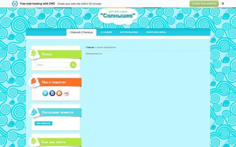 "Screenshot of Press Page solnishko.tj - �рхив материалов - Дет�кий Садик ""Солнышко"" - captured May 26, 2016"
