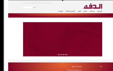 Screenshot of Home Page daffah.sa - -الرئيسيةDaffah – الدفه - captured Sept. 25, 2014