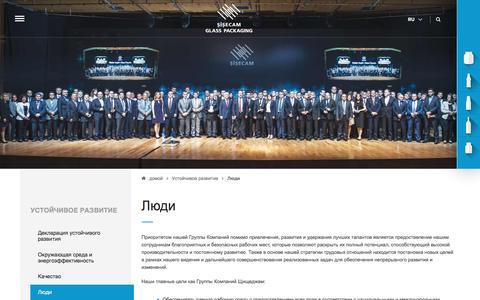 Screenshot of Team Page sisecamglasspackaging.com - �теклотара                                         Люди - captured Dec. 6, 2016