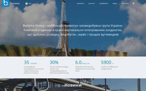 Screenshot of Home Page burisma.com - Бурісма | нафтогазова компанія України - captured Aug. 4, 2018