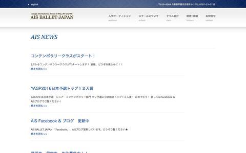Screenshot of Press Page ais-ballet.com - NEWS ‹ AIS国際バレエ - captured May 31, 2016