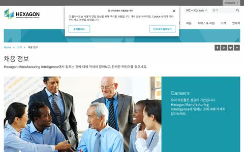 Screenshot of Jobs Page hexagonmi.com - 채용 정보 | Hexagon Manufacturing Intelligence - captured Oct. 21, 2018