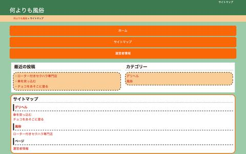 Screenshot of Site Map Page obtura.org - サイトマップ | 何よりも風俗 - captured Feb. 26, 2016