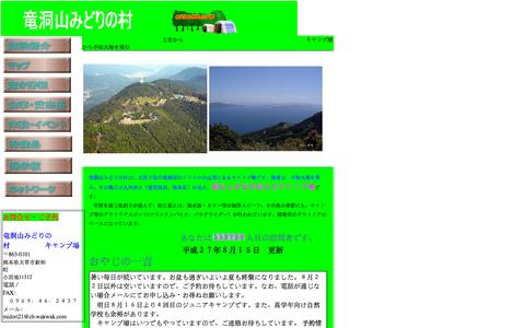 Screenshot of Home Page midorinomura.com - みどりの村 - captured Oct. 13, 2015