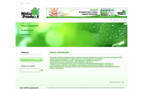 Screenshot of Press Page natur-produkt.ru - Натур Продукт Интернэшнл - СМИ о Компании - captured Feb. 23, 2016