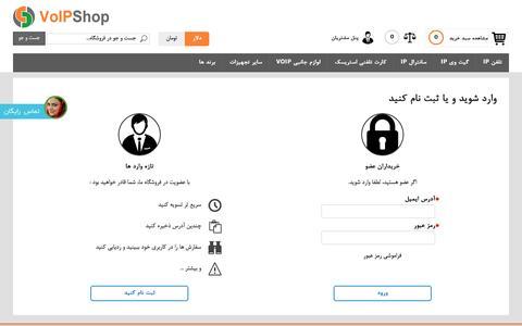 Screenshot of Login Page voipshop.ir - ورود کاربر - captured Jan. 16, 2016