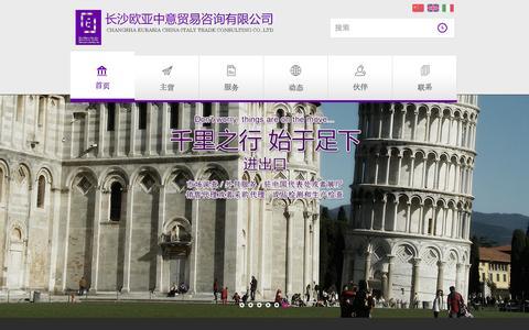 Screenshot of Home Page cecitc.com - Changsha Eurasia China-Italy Trade Consulting Co.,Ltd - captured Oct. 2, 2014