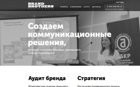 Screenshot of Services Page brandbrothers.ru - Услуги брендингового агентства Brand Brothers - captured Nov. 23, 2016
