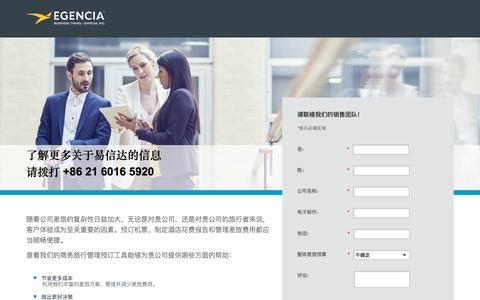 Screenshot of Landing Page egencia.com - 联系我们–易信达中国 - captured May 17, 2017