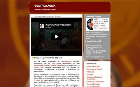 Screenshot of Home Page theatromathia.gr - Theatromathia - captured Oct. 1, 2014