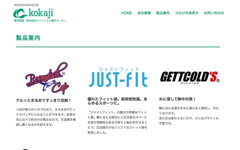 Screenshot of Products Page kokaji-cap.co.jp - 製品案内 – 株式会社コカジ|KOKAJI CO.,LTD. - captured March 7, 2018