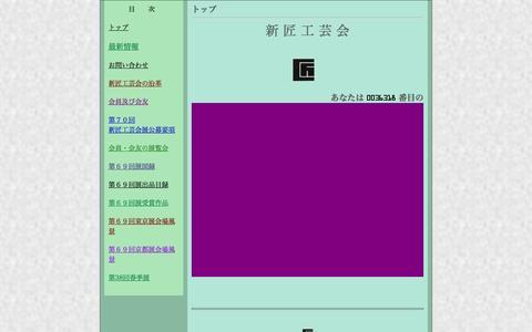 Screenshot of Home Page shinsyoukougeikai.jp - トップ - 新匠工芸会 - captured Oct. 13, 2015