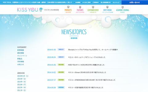 Screenshot of Press Page ionic.co.jp - 新着情報 | イオン歯ブラシのトップメーカー KISS YOU - captured Feb. 2, 2016