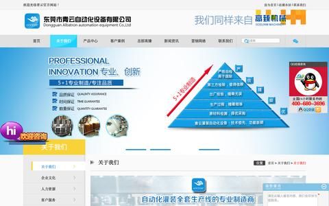 Screenshot of About Page ontopcn.com - 关于我们_【青云自动化】 - captured March 13, 2016
