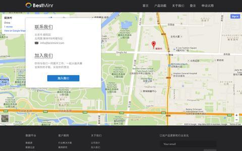 Screenshot of Contact Page bestminr.com - BestMinr - 联系我们 - captured Sept. 30, 2014