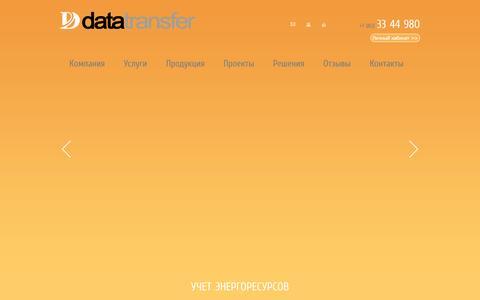 Screenshot of Home Page datatransfer.ru - Дата Трансфер - captured Feb. 8, 2016