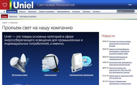 Screenshot of About Page uniel.ru - Прольем свет на нашу компанию — Uniel - captured Feb. 29, 2016