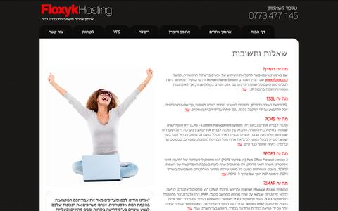 Screenshot of FAQ Page floxyk.co.il - שאלות ותשובות, אחסון אתרים, אירוח אתרים, הוסטינג, Web Hosting - captured Feb. 10, 2016
