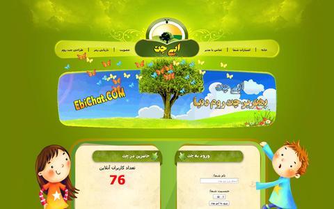 Screenshot of Home Page ebichat.ir - چت روم فارسی|ابی چت|چت روم شلوغ - captured Jan. 22, 2015