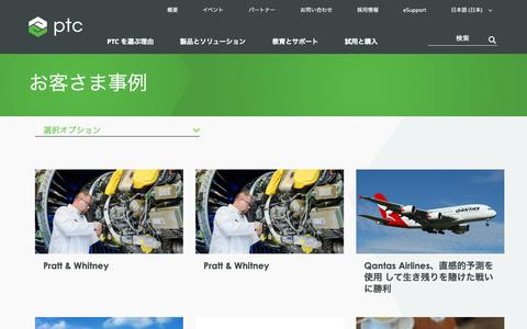 Screenshot of Case Studies Page ptc.com - お客さま事例 | PTC - captured Nov. 13, 2018