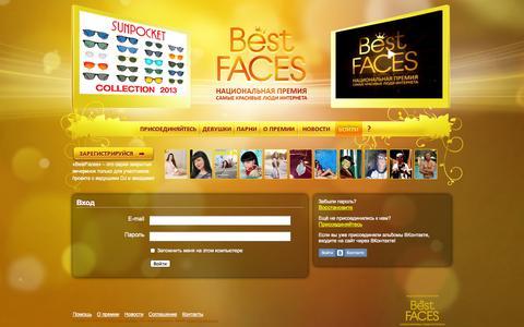 Screenshot of Login Page bestfaces.ru - Вход - Самые Красивые Люди Интернета - captured Oct. 5, 2014
