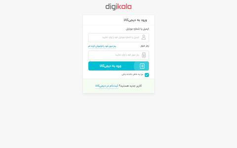 Screenshot of Login Page digikala.com - Digikala - captured June 2, 2019