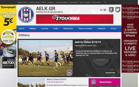 Screenshot of Press Page aelk.gr - Ειδήσεις | Η επίσημη ιστοσελίδα της ΑΕΛ Καλλονής - captured Oct. 4, 2014